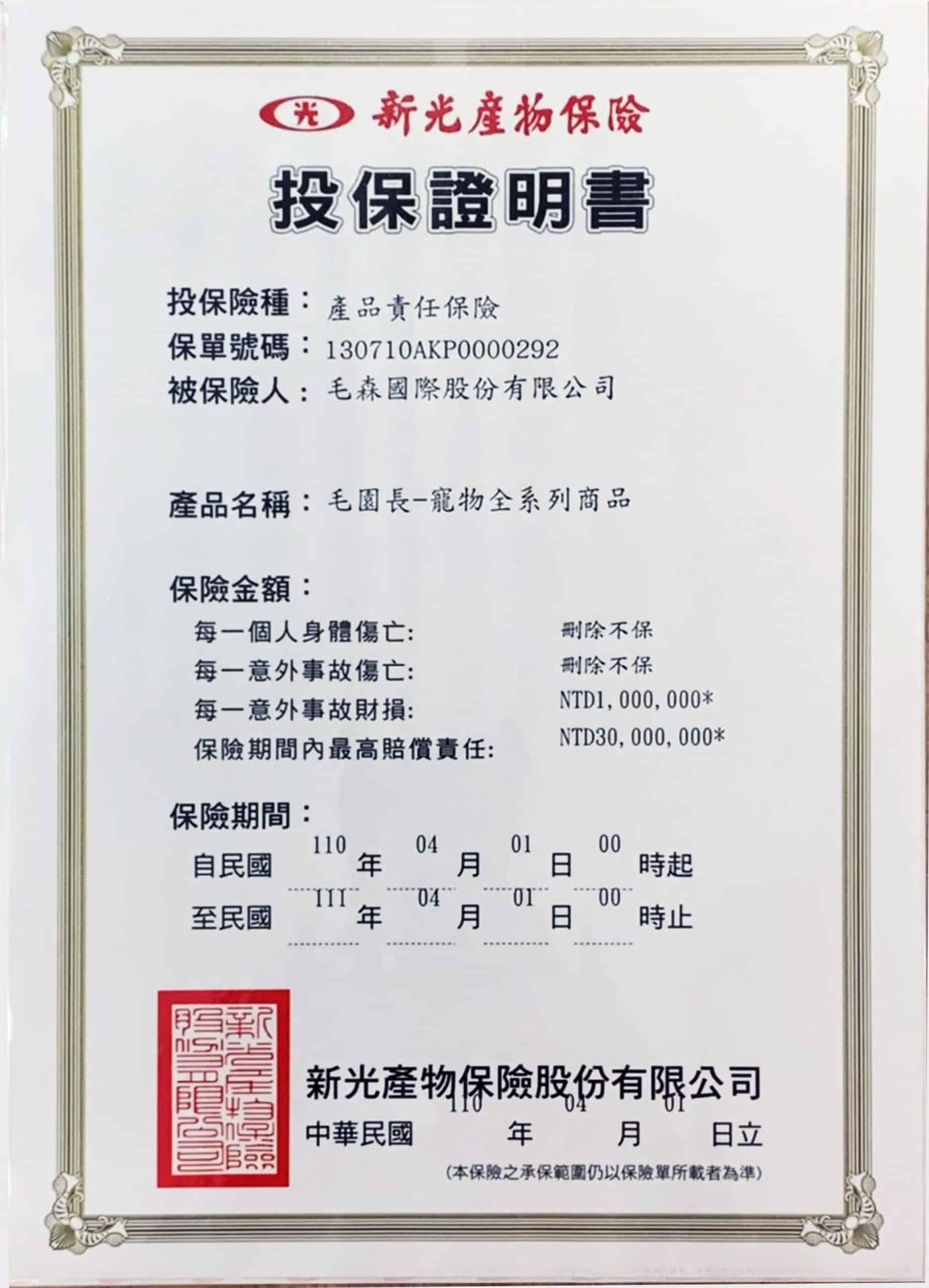 毛園長全產品保險證書-2